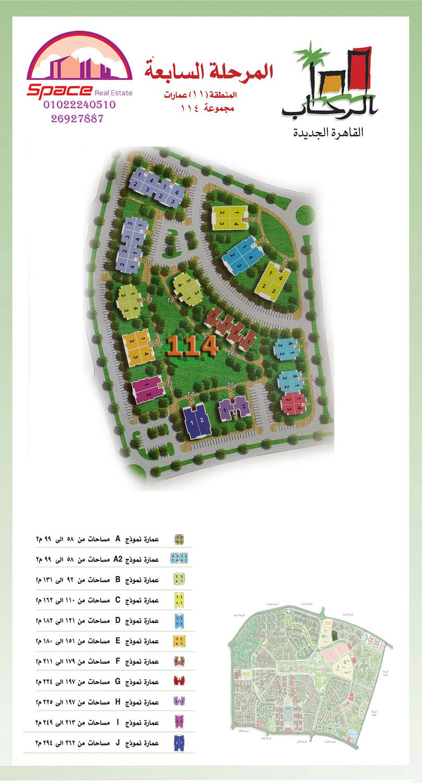 المنطقة 11-مجموعة 114